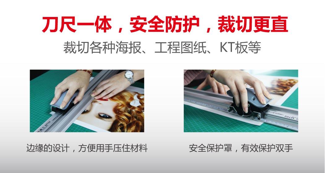滑动式广告裁切尺mt02适用于切割海报,工程图纸,kt板