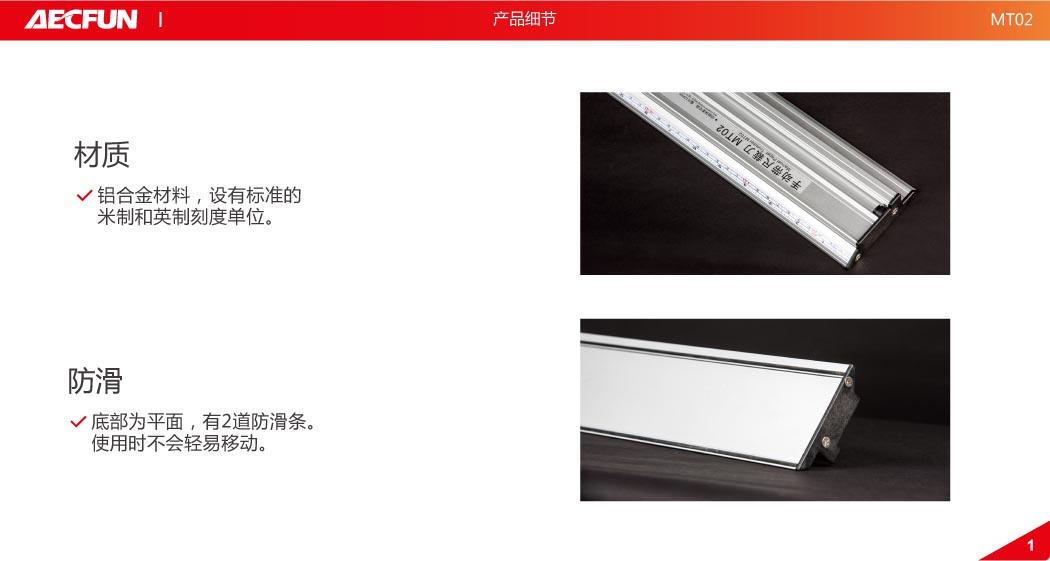 铝合金滑动式广告美工尺mt02-防滑底部