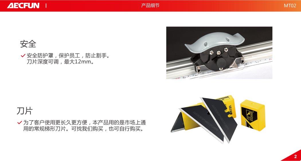 安全防护罩不割手,可调节刀片深度-广告美工尺mt02