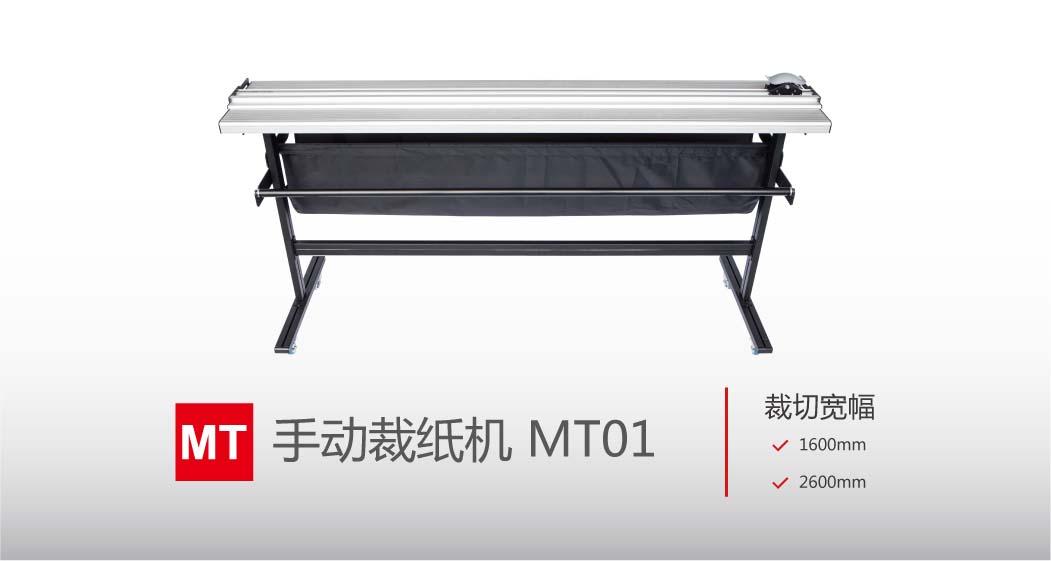 锋利钢刀-移动式支架-手动裁切机mt01