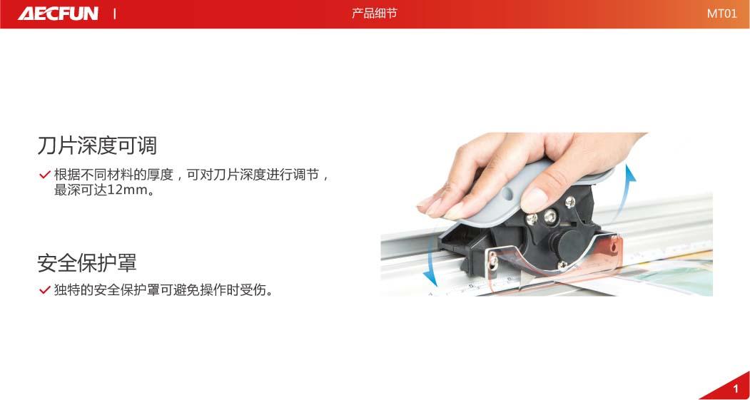 可调节刀片深度-护手安全罩-手动裁切机mt01