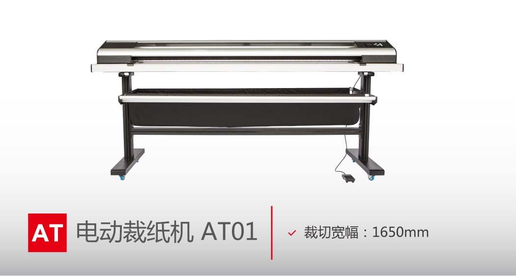 车贴-写真纸宽幅电动裁纸机-AT01-锋利刀片