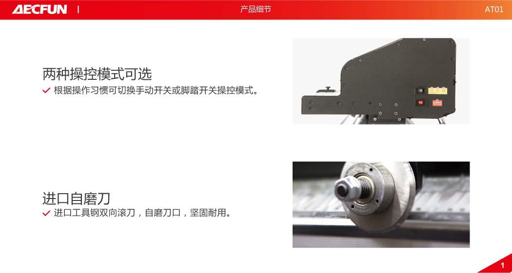 电动裁切机-AT01有手动和自动两种模式可供切换