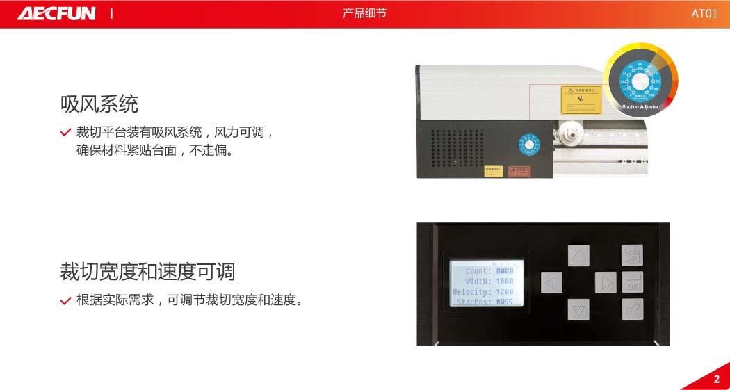 电动裁纸机-AT01可调整裁切宽幅和裁切速度