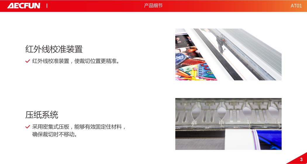 电动裁纸机-AT01有红外线校准系统-裁切更精确