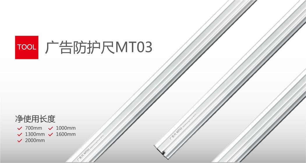 广告防护直尺美工尺mt03-会易标识制作设备